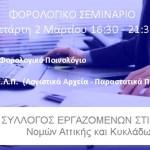 ΦΟΡΟΛΟΓΙΚΟ ΣΕΜΙΝΑΡΙΟ 2/3/2016