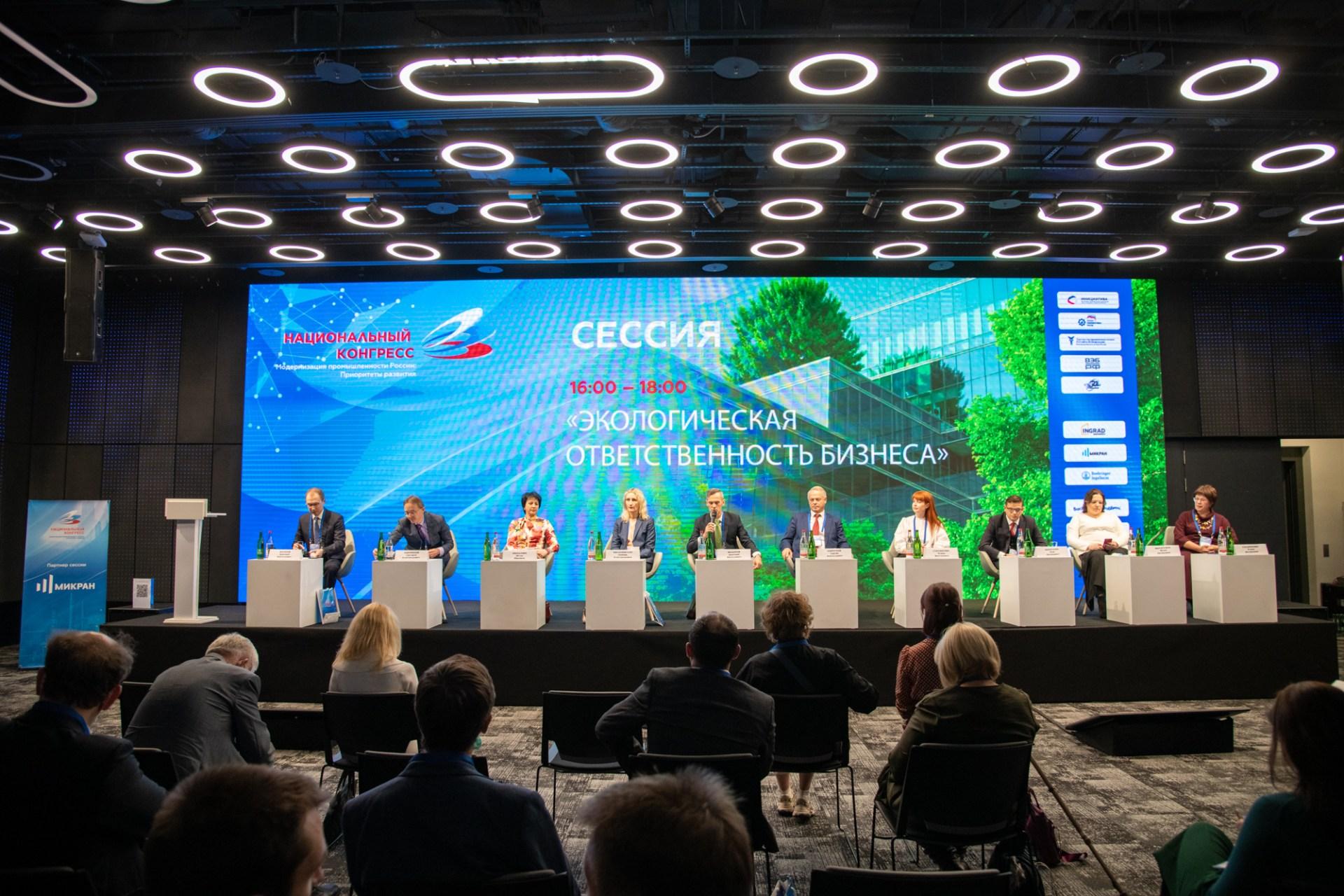 Ассоциация «ЭКОпрофессионал» приняла участие в XVI Национальном конгрессе «Модернизация промышленности России: приоритеты развития»