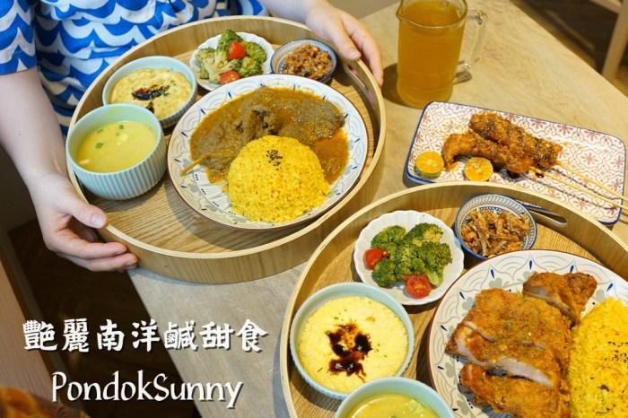 新竹美食│艷麗南洋鹹甜食 PondokSunny。喧鬧都市中的南洋風情‧飄洋過海的美味南洋料理!