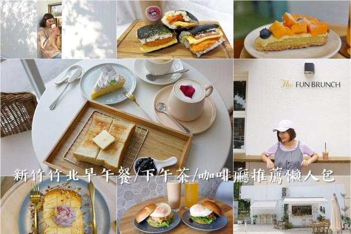 新竹竹北早午餐/早餐/下午茶/咖啡廳推薦懶人包‧每月更新*