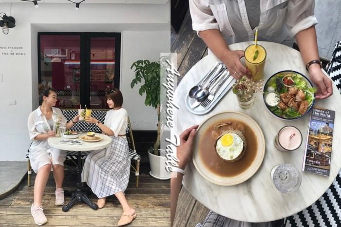 台北松山區│Anywhere Table 任意門餐桌。環遊世界風格餐酒館‧台北早午餐*
