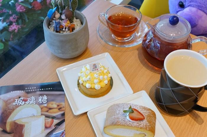 新竹竹北甜點│玻璃糖精緻西點屋。日本藍帶師傅‧手工精緻甜點‧客製化生日蛋糕*