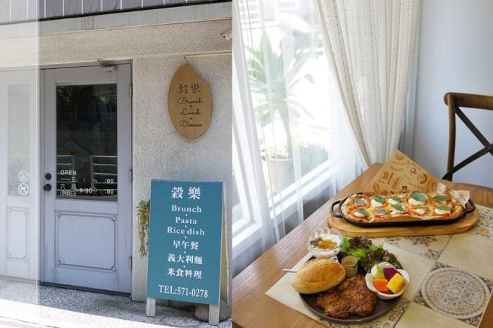 新竹美食│穀樂小館 早午餐‧義大利麵。現點現做米食料理‧大份量窯烤法式烤餅*
