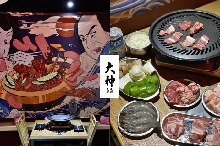 新竹美食│大神燒肉.夜食。下班放鬆小酌的好去處‧無肉不歡的宵夜饗宴!