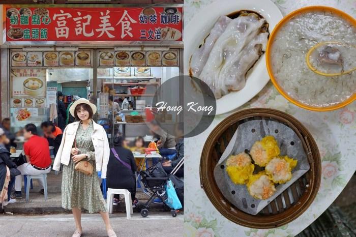 香港美食│富記美食。油麻地廟街一早就能吃到熱呼呼的港式點心【油麻地站】