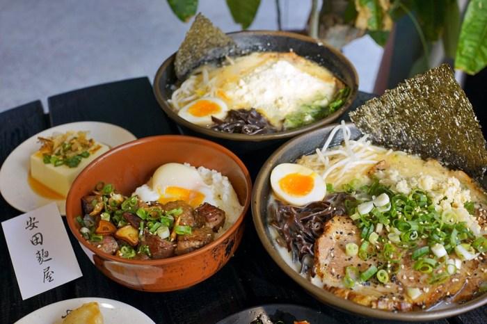 新竹拉麵│安田麵屋。新竹城隍廟周邊美食推薦!平價大份量的日式拉麵與丼飯*