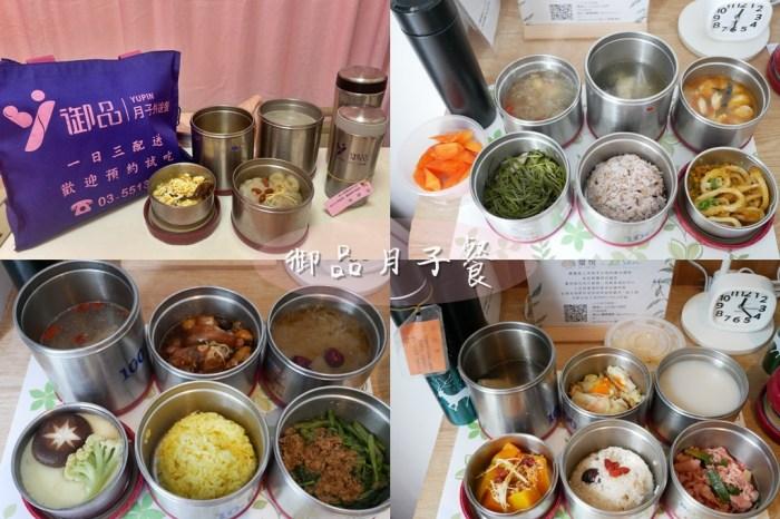 產後日記│御品月子外送餐。新竹三餐熱送月子餐分享‧可預約免費試吃!
