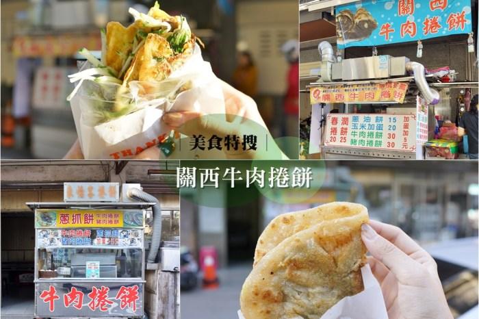 新竹關西美食│關西牛肉捲餅 VS 來怡客捲餅。關西必吃料多實在的牛肉捲餅!