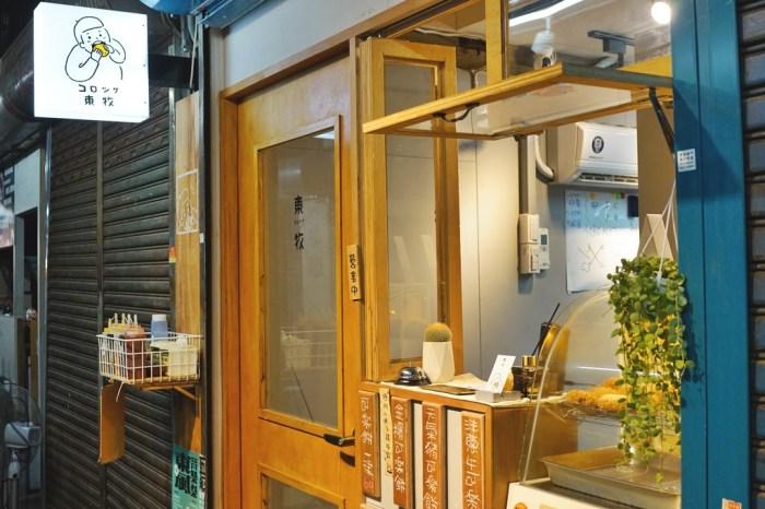 新竹美食│東牧 コロッケ 可樂餅輕食工作室。假日限定!藏身東門市場內的日食小店*