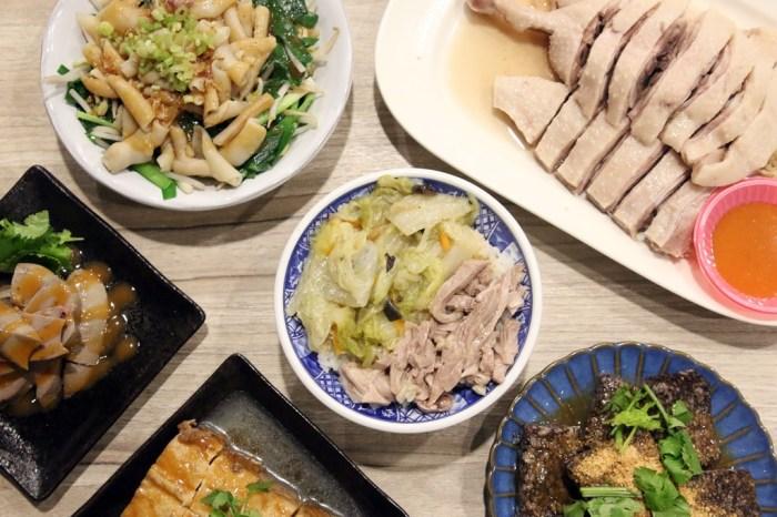 新竹美食│好鵝鵝肉。讓人唇齒留香的家常鵝肉料理*