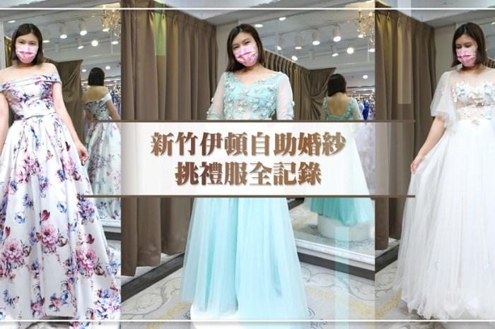 新竹伊頓自助婚紗攝影工作室。婚紗禮服試穿全紀錄‧伊頓APP線上挑禮服好方便!