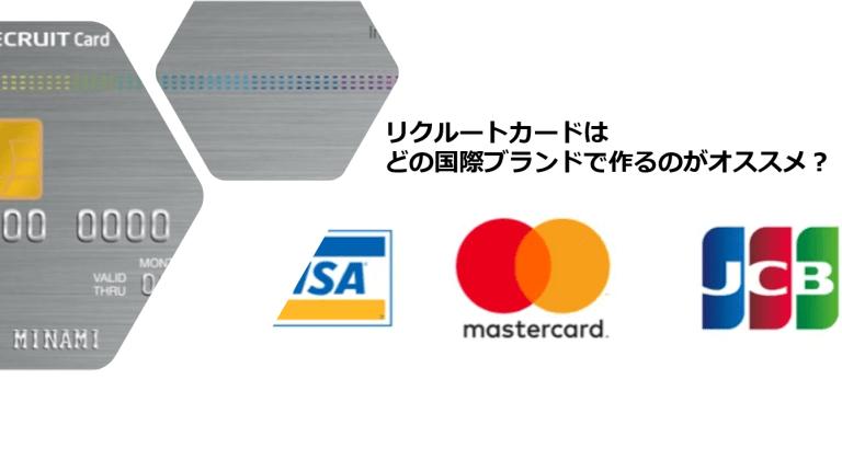 リクルートカードはどの国際ブランドで作るのがオススメ?