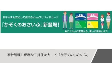 家計管理に便利な三井住友カード「かぞくのおさいふ」