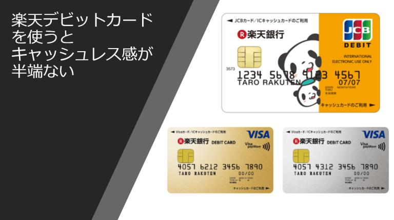 楽天デビットカードを使うとキャッシュレス感が半端ない