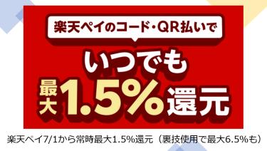 楽天ペイ7/1から常時最大1.5%還元(裏技使用で最大6.5%も)