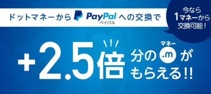 PayPalへの交換で2.5倍増量