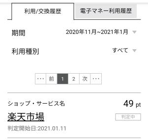 ハピタス経由楽天市場アプリ