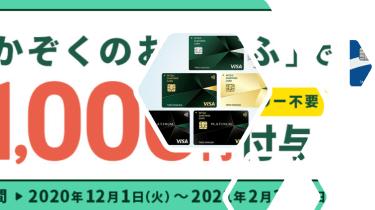 「かぞくのおさいふ」チャージで1,000円キャッシュバックキャンペーン