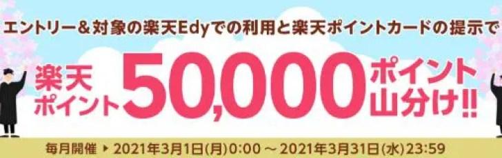 楽天Edy・ポイントカード山分けキャンペーン