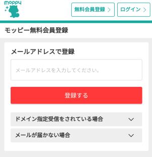メールアドレスの登録