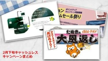 2月下旬キャッシュレスキャンペーンまとめ【2021】