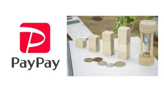 ポイント運用するなら「PayPayボーナス運用」!その仕組とPayPayボーナスの集め方を解説!