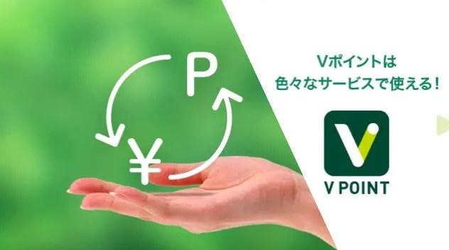 三井住友カードのVポイントのおすすめ交換先を解説!