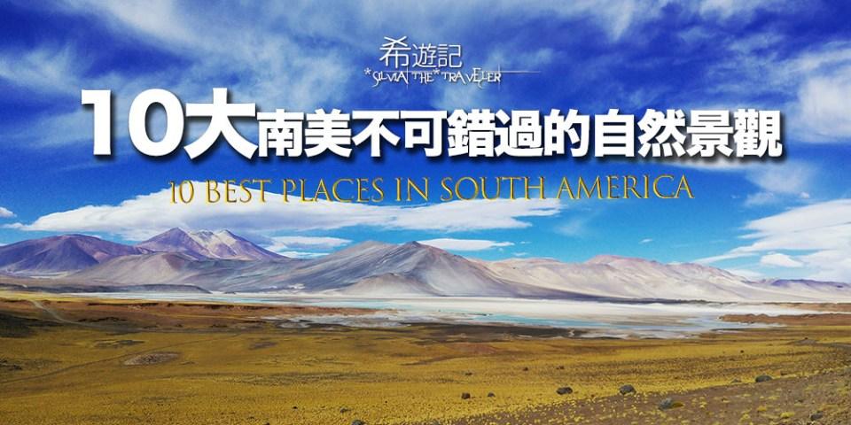 10大南美不可錯過的自然景觀!一生不能只去一次南美