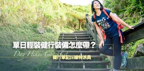 【背包百科】單日輕裝健行裝備怎麼帶?
