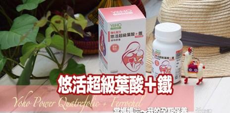 【孕期保健】葉酸+鐵補充,我選了YOHO【悠活原力】