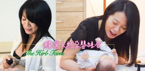【孕期保養】2021三款妊娠霜油評比/屁屁霜推薦-The Herb Farm精選天然孕嬰組合~給自己和寶寶都要最天然的!