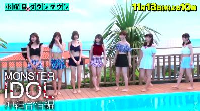 モンスターアイドル 水着姿 画像 可愛い