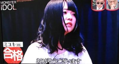 モンスターアイドル ミユキ合格