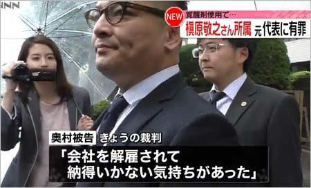 奥村秀一_金ちゃん_槇原敬之彼氏画像