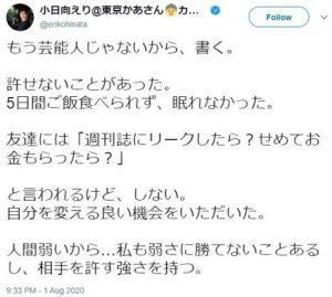 原泰久アイドルA_ツイッター_