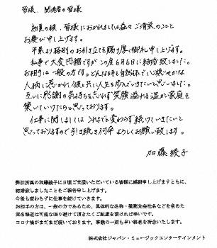 加藤綾子_直筆メッセージ