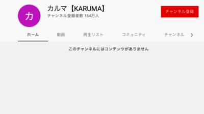 カルマ_チャンネル_非公開画像