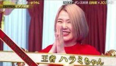 ハラミちゃん_画像