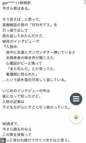 月間ギクス_小山田圭吾_いじめ内容_文章
