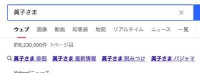 眞子さま_検索画像