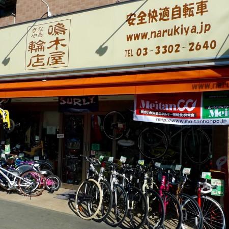 鳴木屋輪店