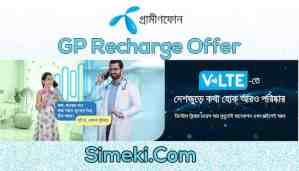 gp-recharge-offer