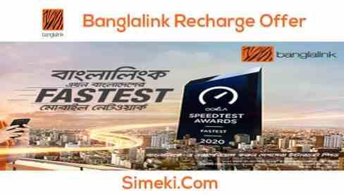 banglalink-recharge-offer