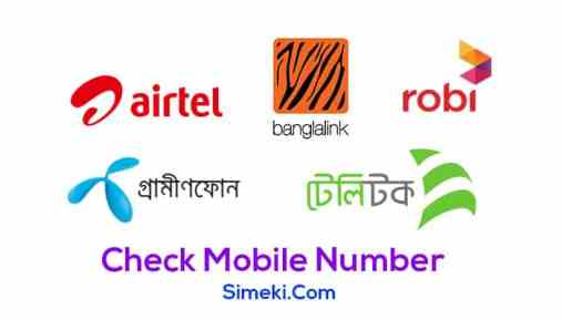 check-own-mobile-number robi number check