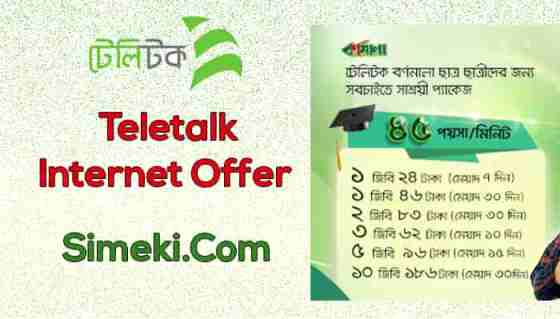 teletalk-internet-offer