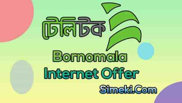 teletalk bornomala internet offer