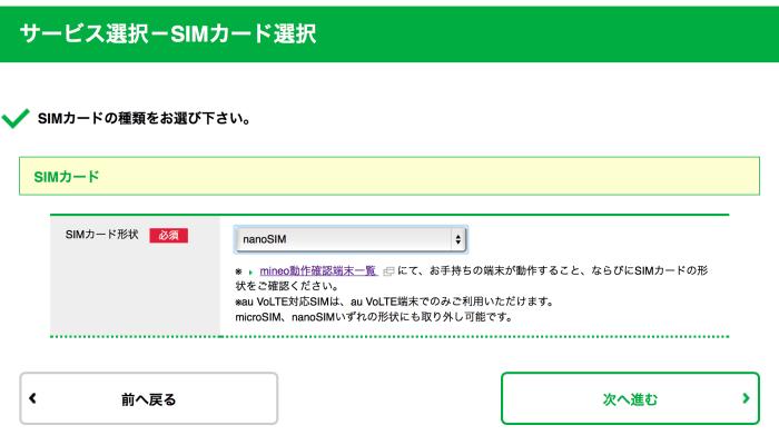 SIM 種類
