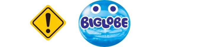 BIGLOBE