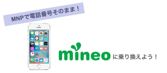 電話番号をそのままmineo(マイネオ)に乗り換える