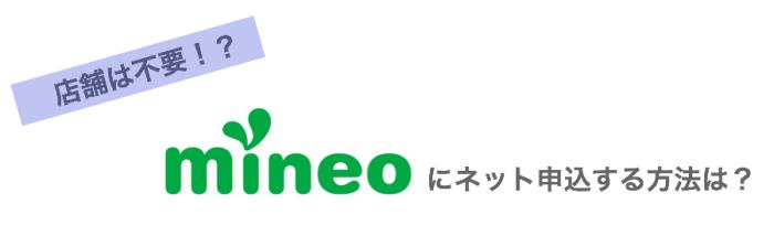 mineo ネット申し込みする方法